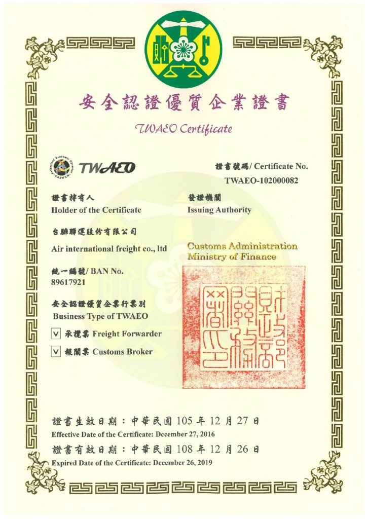 Cqr Taipei Awarded Twaeo Certificate Conqueror News