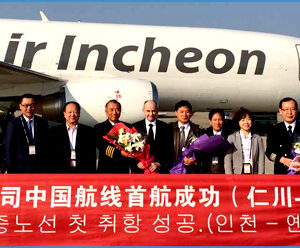 CQR Qingdao becomes Air Incheon's GSA and GHA in China