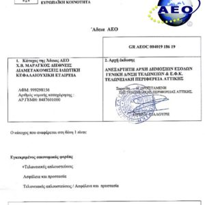 Conqueror Athens garners the prestigious Authorized Economic Operator (AEO) Certificate